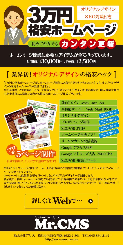 3万円格安ホームページ